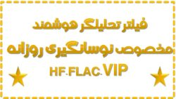 فیلتر تحلیلگر هوشمند مخصوص نوسانگیری روزانه HF-FLAC-VIP