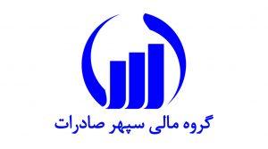شرکت سرمایه گذاری گروه مالی سپهر صادرات با نماد