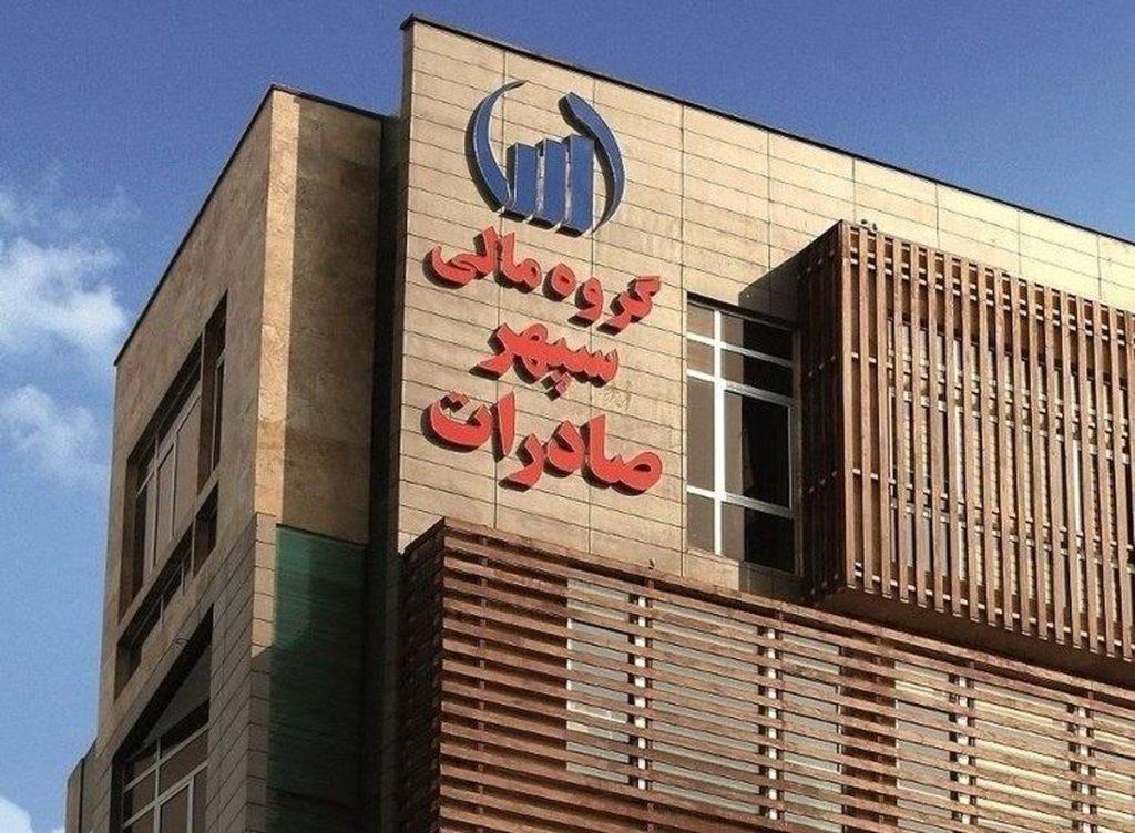 شرکت سرمایه گذاری گروه مالی سپهر صادرات با نماد وسپهر