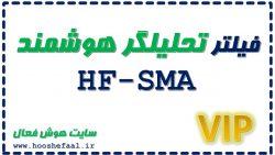 فیلتر تحلیلگر هوشمند بازار HF-SMA