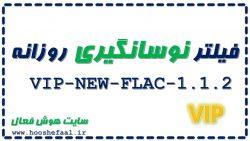 فیلتر نوسانگیری روزانه VIP-NEW-FLAC-1.1.2