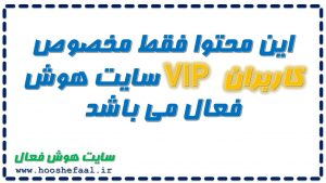 این محتوا فقط مخصوص کاربران VIP سایت هوش فعال می باشد