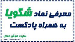 معرفی شرکت پتروشیمی شهید تند گویان با نماد شگویا همراه با پادکست