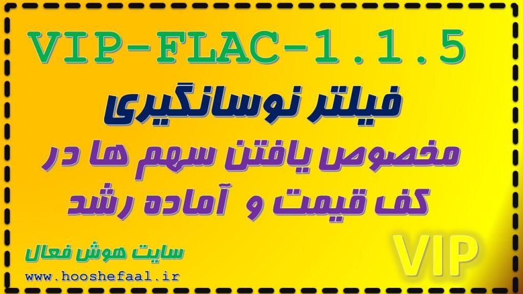 فیلتر نوسانگیری VIP-FLAC-1.1.5 مخصوص یافتن سهم آماده رشد در کف قیمتی