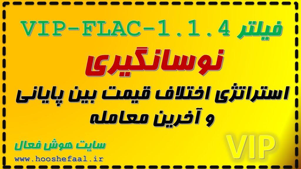 فیلتر نوسانگیری VIP-FLAC 1.1.4 با استراتژی اختلاف قیمت بین پایانی و آخرین معامله