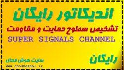 تشخیص سطوح مقاومتی و حمایتی با اندیکاتور super signals channel