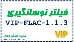 فیلتر نوسانگیری با استراتژی سطح حمایتی VIP-FLAC-1.1.3