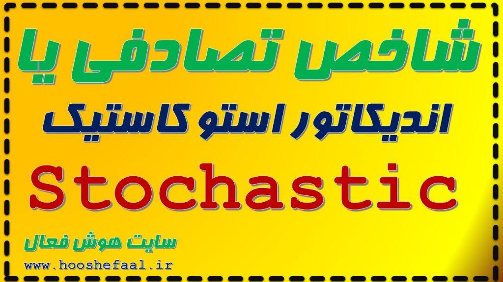 شاخص تصادفی یا اندیکاتور استو کاستیک Stochastic