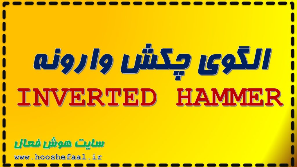 الگوی چکش وارونه INVERTED HAMMER