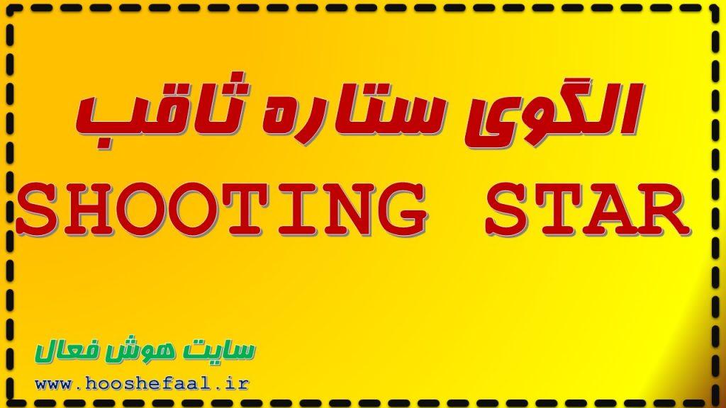 الگوی ستاره ثاقب SHOOTING STAR
