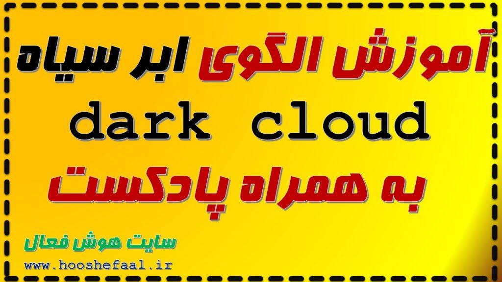 آموزش الگوی ابر سیاه  dark cloud به همراه پادکست