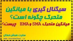 سیگنال گیری با میانگین متحرک چگونه است؟میانگین متحرک SMA و EMA چیست؟