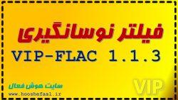 فیلتر نوسانگیری VIP-FLAC-1.1.3