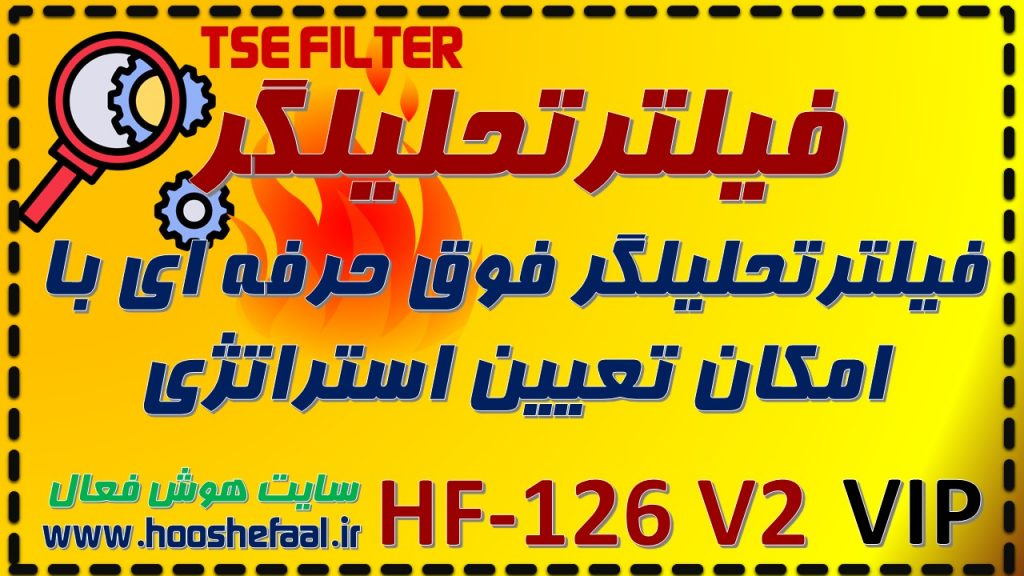 فیلتر تحلیلگر حرفه ای با ویژگی تعیین استراتژی معاملاتی HF-126
