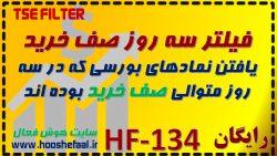 فیلتر سه روز صف خرید HF-134