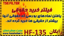 فیلتر خرید حقوقی HF-135