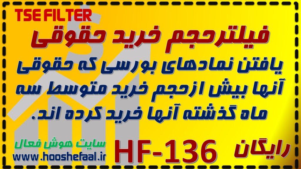 فیلتر حجم خرید حقوقی HF-136