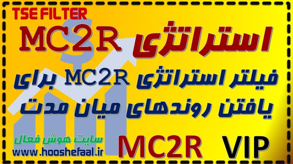 فیلتر استراتژی MC2R برای استفاده از روندهای میان مدت