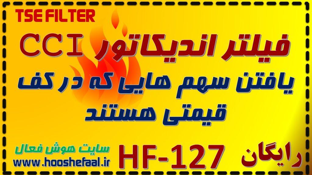 فیلتر CCI HF-127