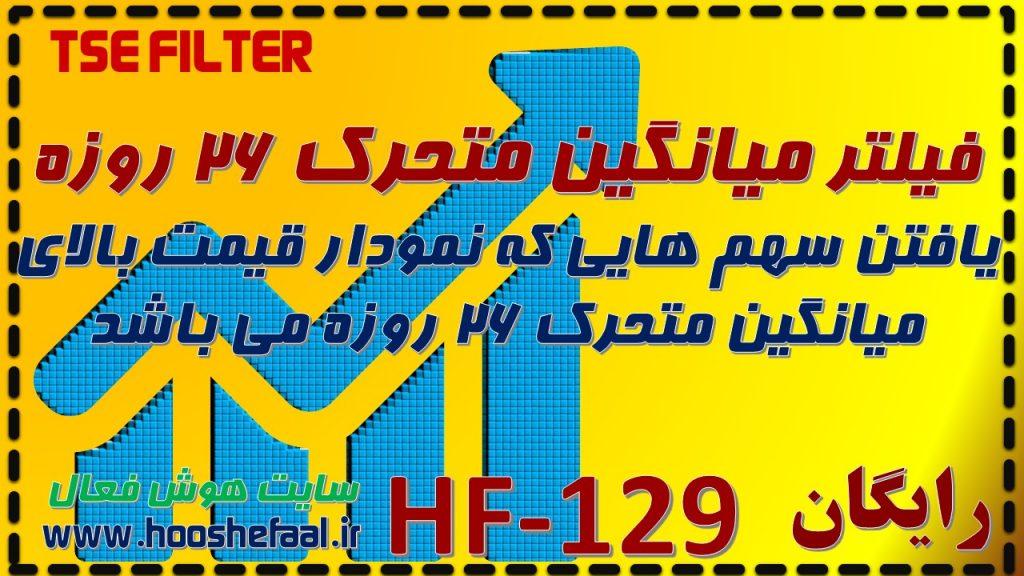فیلتر میانگین متحرک 26 روزه HF-129 برای یافتن سهم هایی که به حمایت نزدیک شده اند