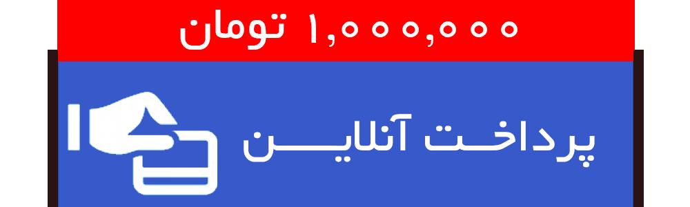1000000 تومان