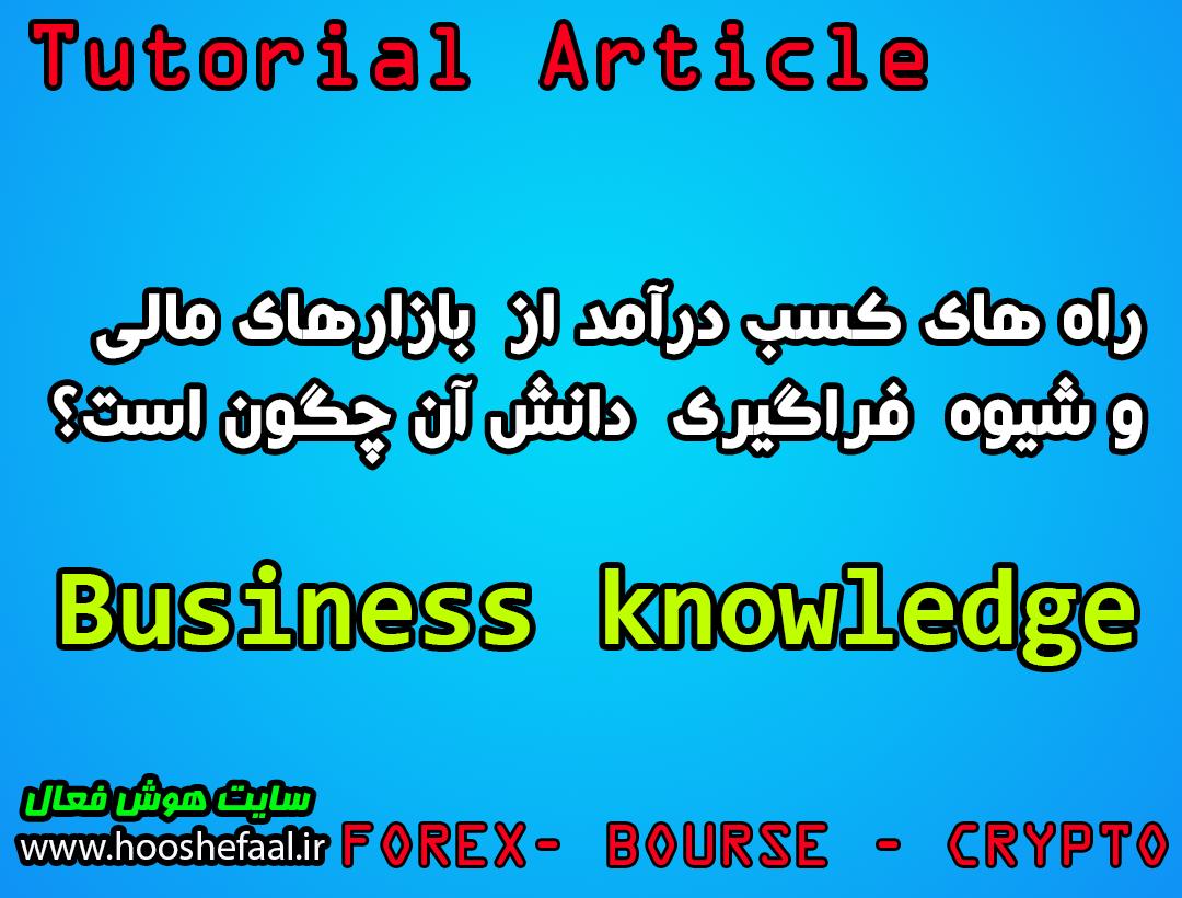 راه های کسب درآمد از بازارهای مالی و شیوه فراگیری دانش آن چگون است؟