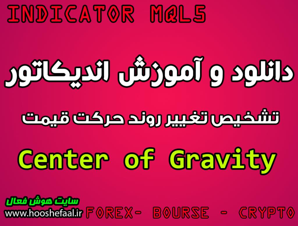 دانلود اندیکاتور تشخیص تغییر روند Center of Gravity مخصوص بورس و فارکس
