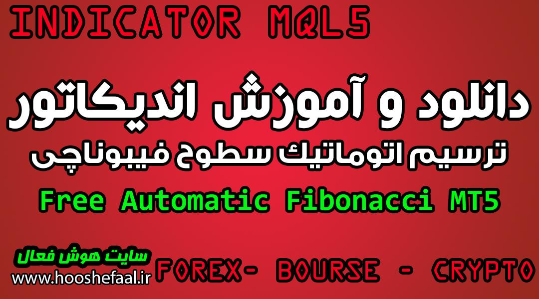 دانلود و آموزش اندیکاتور ترسیم اتوماتیک فیبوناچی Free Automatic Fibonacci MT5