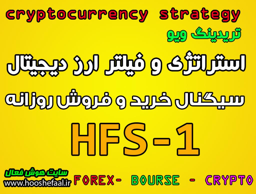 استراتژی خرید فروش روزانه ارز دیجیتال HFS-1 با آموزش فیلتر استراتژی در تریدینگ ویو