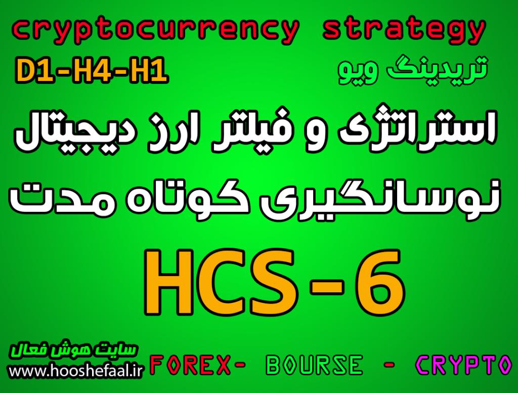 استراتژی نوسانگیری ارز دیجیتال در تریدینگ ویو به همراه فیلتر HCS-6