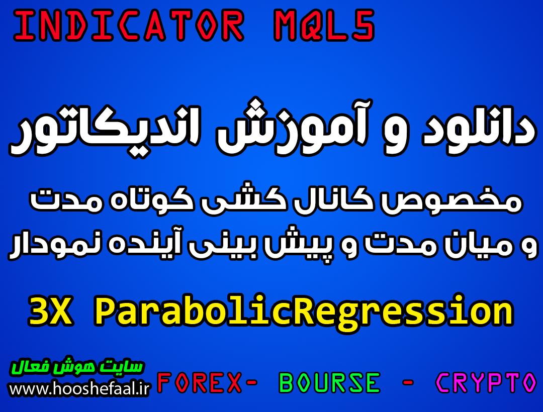 دانلود اندیکاتور 3X ParabolicRegression مخصوص کانال کشی کوتاه مدت و میان مدت و پیش بینی آینده نمودار برای متاتریدر 5