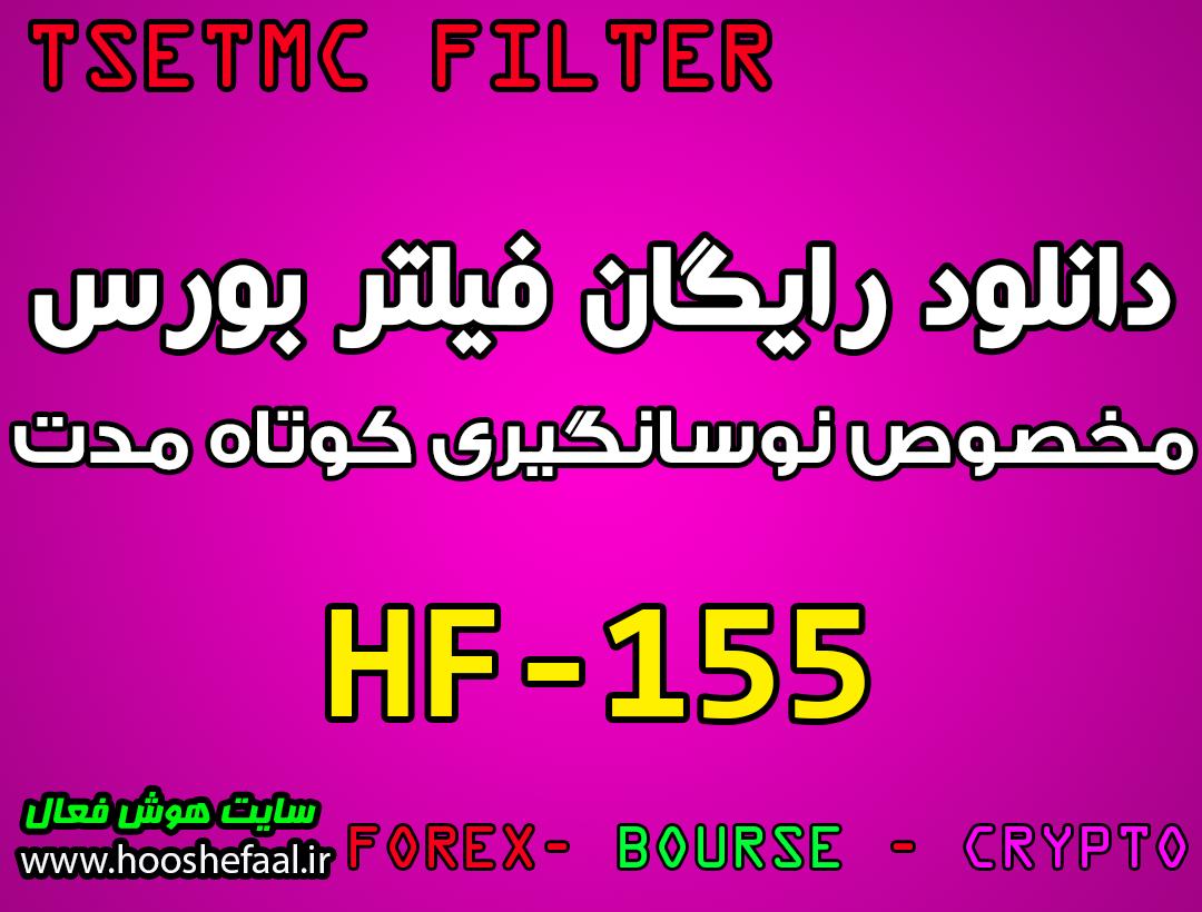 فیلتر نوسانگیری HF-155