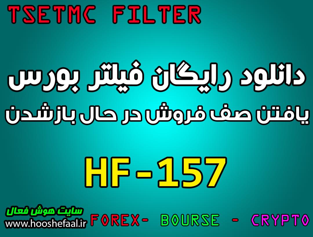 دانلود رایگان فیلتر جمع شدن صف فروش HF-157 مخصوص بازار بورس