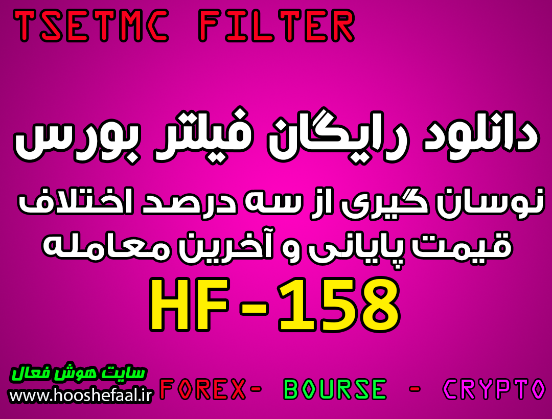 دانلود رایگان فیلتر نوسان گیری با قیمت پایانی HF-158 بورس تهران