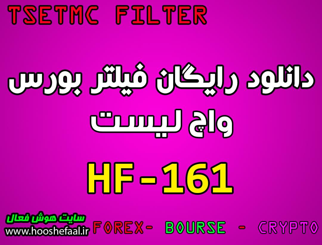 فیلتر واچ لیست