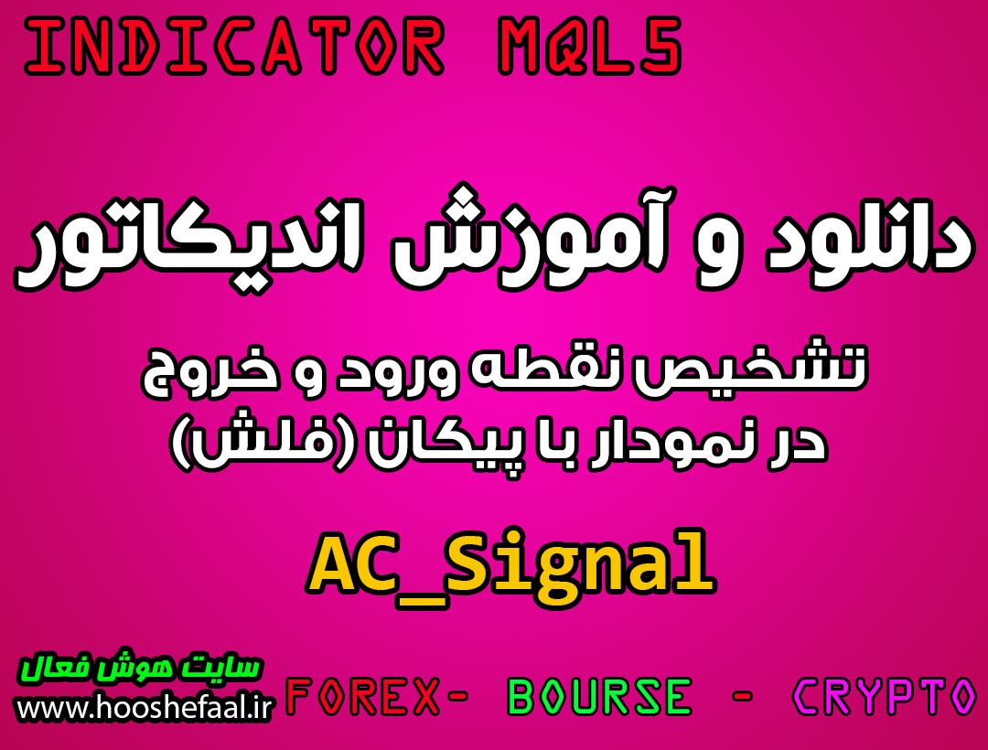 دانلود و آموزش اندیکاتور AC_Signal برای تشخیص نقطه ورود و خروج در نمودار با پیکان (فلش) برای متاتریدر 5