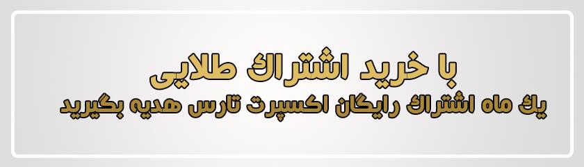 یک ما اشتراک رایگان اکسپرت تارس با خربد اشتراک طلایی
